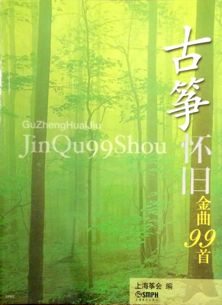 Guzheng English Method Books, Songbooks, Drills and